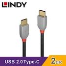 【LINDY 林帝】USB 2.0 TYPE-C 公 對公 傳輸線(2M)