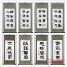 物華天寶 人杰地靈 學校教室隸書書法字畫...