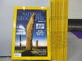 【書寶二手書T3/雜誌期刊_RFF】國家地理雜誌_153~164期間_共11本合售_最早的巨石陣等