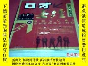 二手書博民逛書店罕見口才聖經;';21799 宋建華 中國戲劇出版社 出版200