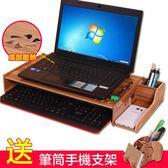 85折免運-筆電增高架辦公室桌面收納盒顯示器增高架一體機抬高整理架