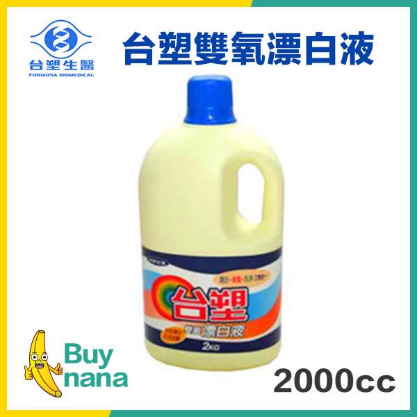 台塑雙氧漂白液 漂白水 2000cc