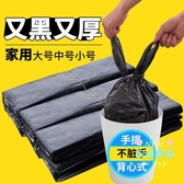 垃圾袋 家用手提式加厚一次性式大號黑色塑料袋學生宿舍用廚房