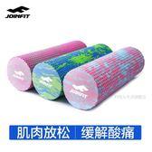 健身浮點泡沫軸 肌肉放松瑜伽柱90CM   BS20818『科炫3C』TW