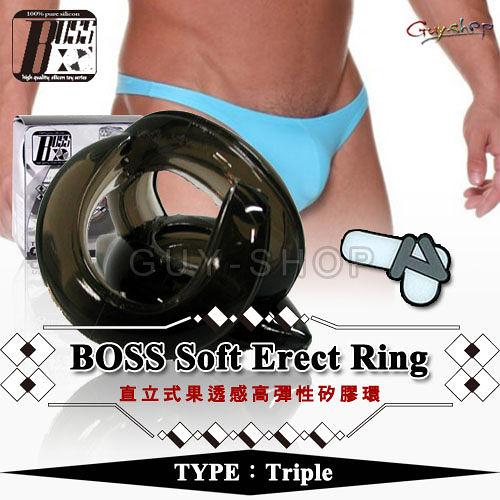 【TYPE:TRIPLE 三環進階式】日本MODE BOSS Soft Erect Ring 三環直立式果透感高彈性矽膠環