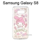 美樂蒂空壓氣墊軟殼 [薔薇] Samsung Galaxy S8 G950FD (5.8吋)【三麗鷗正版授權】