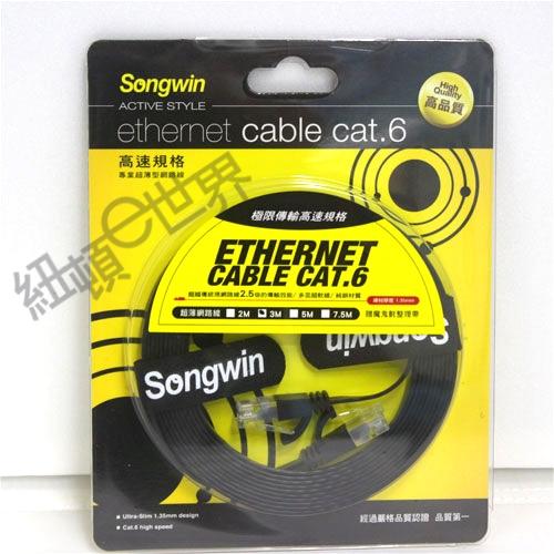 Songwin 尚之宇 CAT6  3米(扁平)網路線 (F1000SW0002FRJ4503)