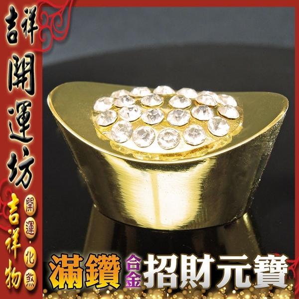 【吉祥開運坊】聚寶盆系列【黃金萬兩-銅合金滿鑽元寶(小)-滿鑽=滿賺//櫃台、財位】開光