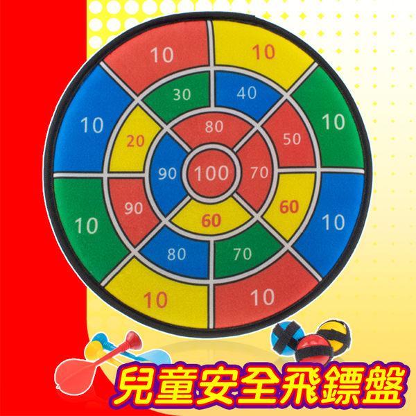 ※互動款 兒童安全飛鏢盤 絨布/兒童/小孩/趣味/休閒/娛樂/益智/安全/玩具/黏球/飛鏢/親子互動