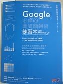 【書寶二手書T1/心理_EON】Google必修的圖表簡報術(練習本)_柯爾?諾瑟鮑姆?娜菲克,  徐昊, 白丁