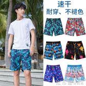 海灘褲男士速乾大褲衩五分褲海邊度假大碼寬鬆短褲溫泉泳褲 法布蕾輕時尚