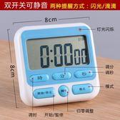 計時器提醒器學生考試靜音無聲多功能廚房倒記時秒表電子定時器