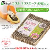 《缺貨》【寵物王國】Richell卡羅2用斜坡貓抓板 瓦楞紙補充包-踏板用(單入)