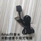 【妃凡】Amazfit 華米 A1607...