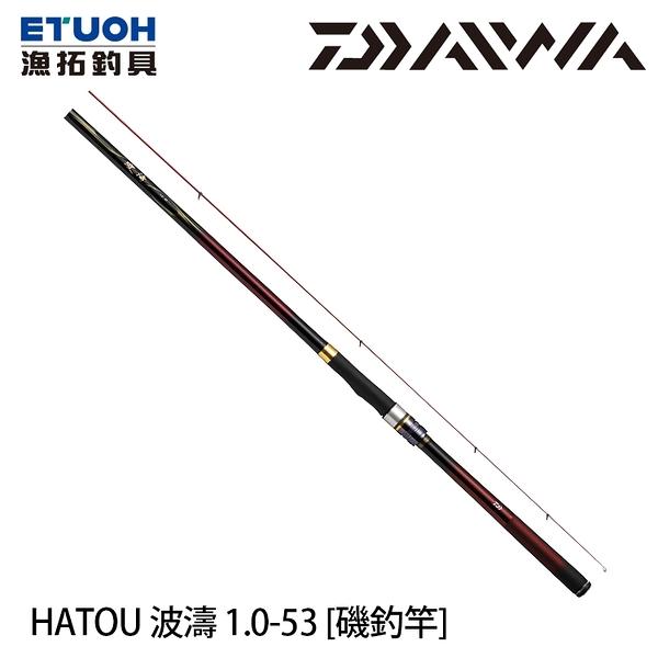 漁拓釣具 DAIWA 波濤 1.0-53・N [磯釣竿]