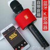 麥克風 直播話筒 手機通用全民k歌神器手機麥克風通用無線藍芽話筒布藝家用唱歌 99免運 CY潮流站