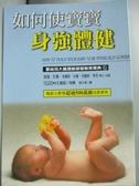 【書寶二手書T6/保健_JEY】如何使寶寶身強體健_格連.杜曼