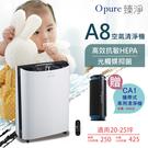 超值組合攜帶式車用清淨機 /【Opure 臻淨】A8 高效抗敏HEPA光觸媒空氣清淨機