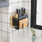 【高品質】廚房刀架置物架墻上壁掛式多功能刀具菜刀筷子籠收納 快速出貨