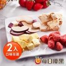 水果凍乾30GX2入組 每日優果...