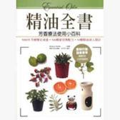 精油全書─芳香療法精油使用小百科