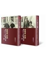 二手書博民逛書店《郝柏村解讀蔣公八年抗戰日記》 R2Y ISBN:9789863