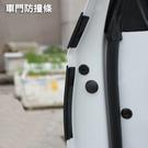 [現貨] 車門防撞條 (8條/卡) CL9357 車身防撞 保護片 車用防護條 防刮條 門邊防撞條