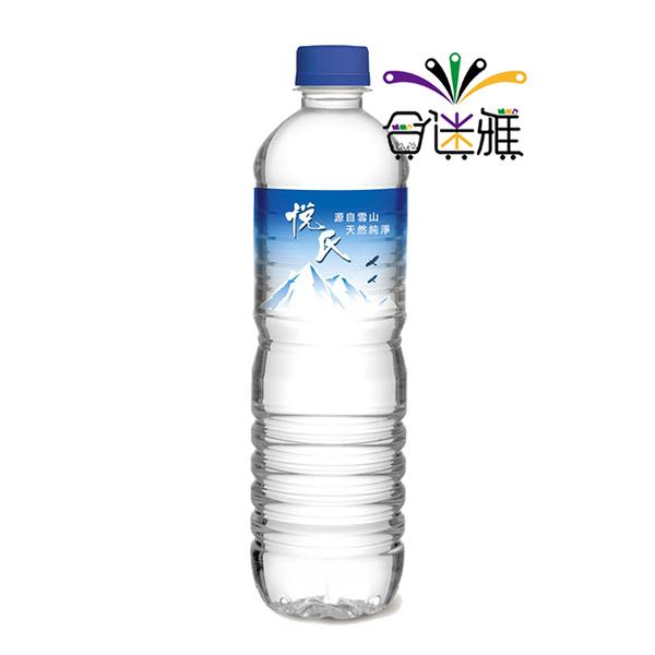 【免運直送】悅氏礦泉水600ml(24瓶/箱) -02