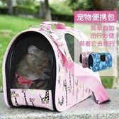 寵物折疊包貓咪外出便攜包狗狗背包透氣旅行包泰迪貓包手提狗包包 QG4933『優童屋』