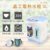 晶工牌3.0L電動熱水瓶 JK-3830