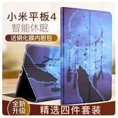 保護殼 小米平板4保護套8.0英寸小米4plus皮套mipad四平板電腦套翻蓋支架【快速出貨】