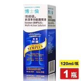 博士倫 博視頓新潔多功能護理液 120ml/瓶 (濕潤 沖洗 消毒) 專品藥局【2017512】