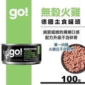 【SofyDOG】Go! 德國貓罐 無穀火雞100克 豐醬肉泥主食罐 貓罐頭 主食罐 火雞肉