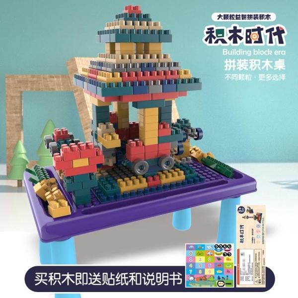 兒童多功能積木學習桌大顆粒拼裝玩具益智動腦6歲3男女孩寶寶玩具 「夢幻小鎮」