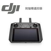 【EC數位】DJI 附螢幕遙控器 帶屏遙控器 支援 Mavic 2 即時直播 5.5吋 無人機 空拍機 客訂 需預購