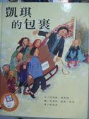 【書寶二手書T7/少年童書_QHN】凱琪的包裏_坎達絲‧弗萊明