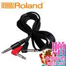 【小麥老師樂器館】Roland PCS-31L 一對二特殊專用導線【T229】