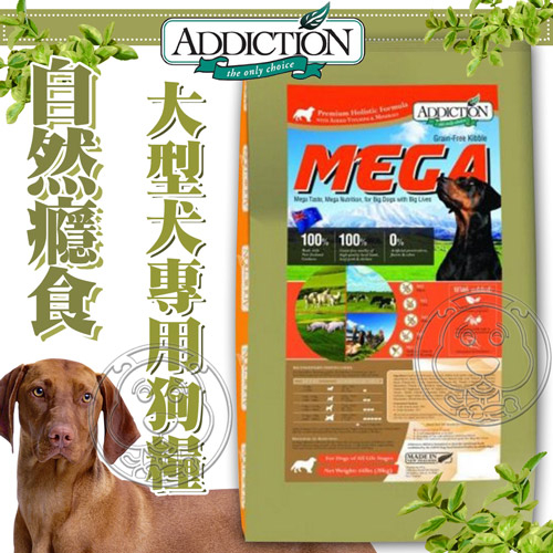 【培菓幸福寵物專營店】(送刮刮卡*8張)紐西蘭Addiction》WDJ推薦自然癮食大型犬專用狗飼料-20kg