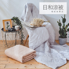 涼被 / 雙人【日和格子-兩色可選】超細...