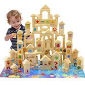 原木制兒童無漆積木玩具1-2周歲益智拼裝3-6歲男女孩益智7-8-10歲【好康八五折搶購】