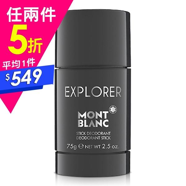 【任選兩件5折】Montblanc 萬寶龍 探尋旅者男性體香膏 75g Vivo薇朵