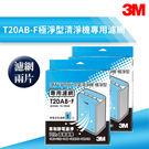 【量販兩片】3M T20AB-F 極淨型清淨機專用濾網 除溼/除濕/防蹣/清淨/PM2.5