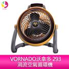 分期0利率 VORNADO沃拿多 293渦流空氣循環機