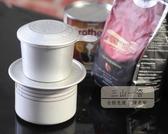 法式濾壓壺 滴滴壺 手沖鋁制咖啡過濾器/沖杯/滴漏式過濾杯 咖啡機-三山一舍
