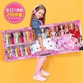 會說話的芭比洋娃娃套裝大禮盒仿真兒童玩具公主【淘夢屋】