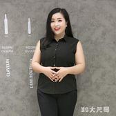 大尺碼夏裝女胖MM新款白色襯衣職業休閒百搭加肥加大無袖襯衫 QQ21656『MG大尺碼』