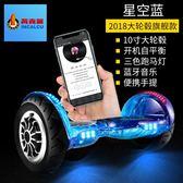 英克萊平衡車雙輪成人兒童體感電動扭扭車智能思維代步車兩輪10寸【免運直出】