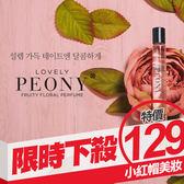 韓國 Apieu 英倫香氛隨身滾珠香水 10ml 【小紅帽美妝】