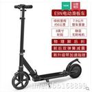 平衡车 EYU小型電動滑板車成年折疊迷你上班代步車超輕便攜助力電瓶踏板 星河光年DF