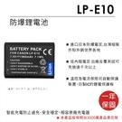 ROWA 樂華 FOR CANON LP-E10 LP E10 電池 1500D 1300D 1200D 1100D 3000D